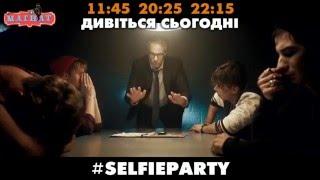 #Selfieparty. Трейлер