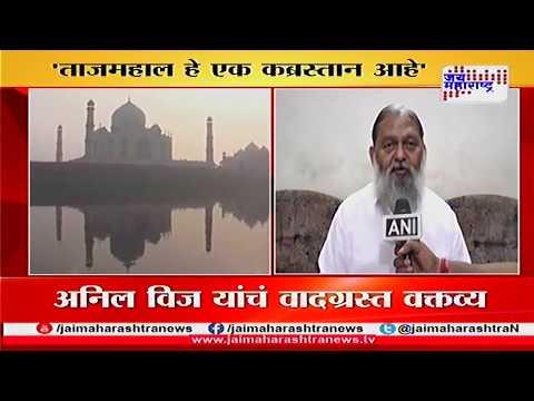 Taj Mahal Is A Beautiful Graveyard, Says Haryana Minister