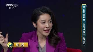 [对话]企业家靠的只是运气?现场展示魄力与智慧| CCTV财经