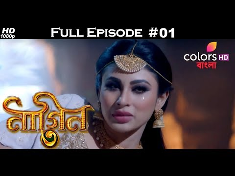 Naagin 3(Bengali) - 21st July 2018 - নাগিন ৩ - Full Episode