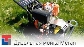 Обзор Мойки Высокого Давления MERAN Мойка с Дизельным Двигателем