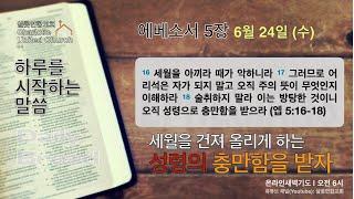 6월 24일 (수) 온라인 새벽기도-에베소서5장