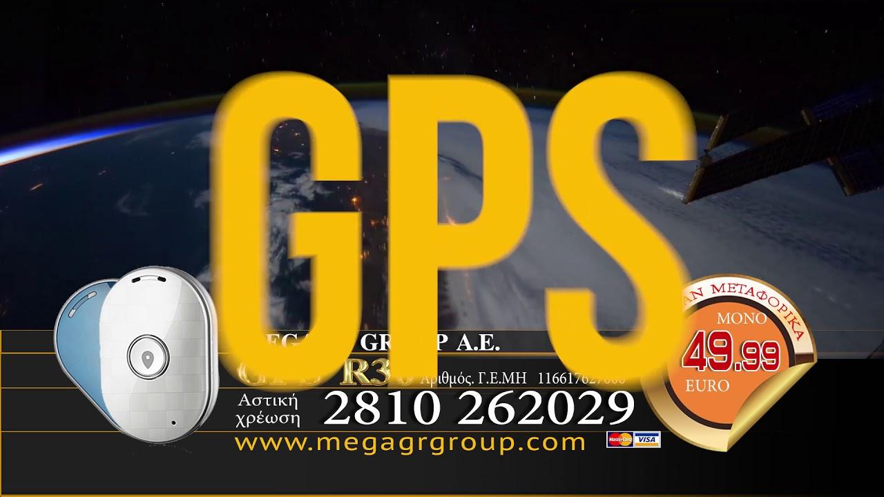 GPS R30  - Συσκευή παθητικής και ενεργητικής ασφάλειας