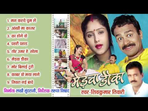 Medwa Dauka Singer Shiv Kumar Tiwari Chhattisgarhi Super Hit Album Cong Collection