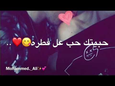 Download حبيتك حب ع الفطره 😻✨.ياسر عبد الوهاب Mp4 baru