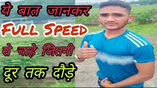 ये है Speed और Stamina बनाने का सबसे सही तरीका-From Running Speed,Run Faster,Running Tip's,
