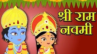 राम नवमी | Ram Navami – Story of Lord Ram | Hindi Kahaniya for kids | Hindi Magical stories