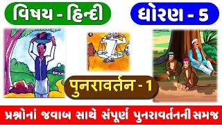 Std 5 Hindi | Sem 1 | पुनरावर्तन 1| Punaravartan 1 | Education in hindi | Dhoran 5 Hindi
