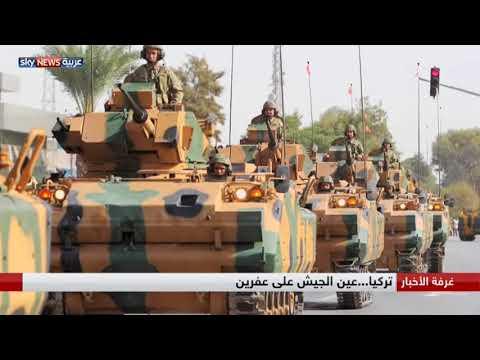تركيا...عين الجيش على عفرين  - نشر قبل 4 ساعة