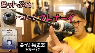 もうビットがブレない! MANSHIN ムラテクノロジー「フレナーイ」がすごい! FR-91 screenshot 4