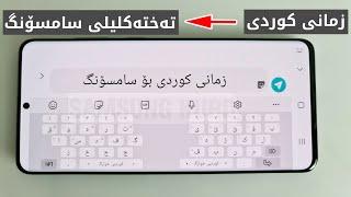 زیادکردنی زمانی کوردی بۆ تەختەکلیلی فەرمی سامسۆنگ / Adding Kurdish Language To Samsung Keyboard screenshot 1