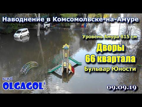 Наводнение 2019 Комсомольск на Амуре часть 17 Дворы Бульвар Юности
