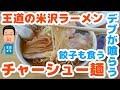 【孤独なデブのラーメン放浪記】「東部食堂」さんの王道米沢ラーメンと餃子