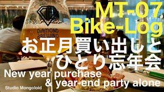お正月買い出しとひとり忘年会 〜MT-07 Bike-Log〜