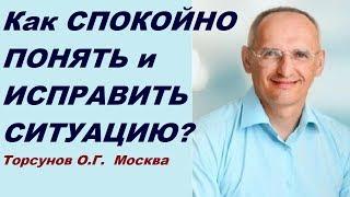 как СПОКОЙНО ПОНЯТЬ и ИСПРАВИТЬ СИТУАЦИЮ?  Торсунов О.Г.  Москва