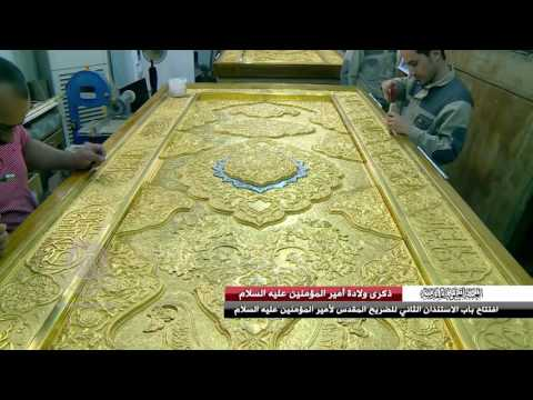 imam ali shrine zareeh new golden doors on 13 rajab HD