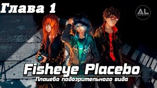 [AniLibria.TV] Fisheye Placebo - глава 1