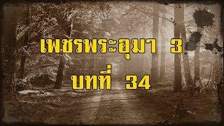 เพชรพระอุมา ภาคที่ 3 มงกุฎไพร บทที่ 34   สองยาม