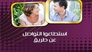 تعارف للزواج 2017 Video