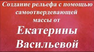 Создание рельефа с помощью самоотвердевающей массы Университет декупажа  Екатерина Васильева
