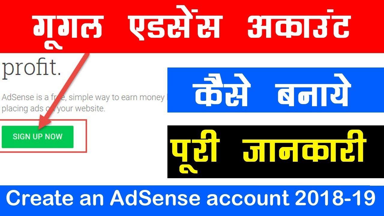 How to Create an AdSense Account in Hindi/Urdu Video Tutorials 2018-19
