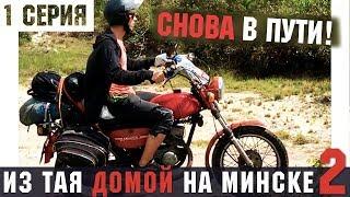 Мотоцикл Россия в Сезоне 2 из 1 Серии Минск Тайланд | мотоциклы минск