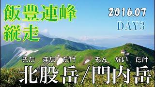 #49 飯豊山 DAY-3 【Mt.Iidesan】 「素晴らしい稜線歩き!」