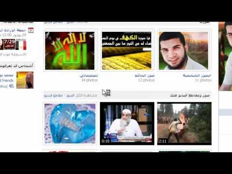 شرح كيفيه رفع صور على الفيس بوك