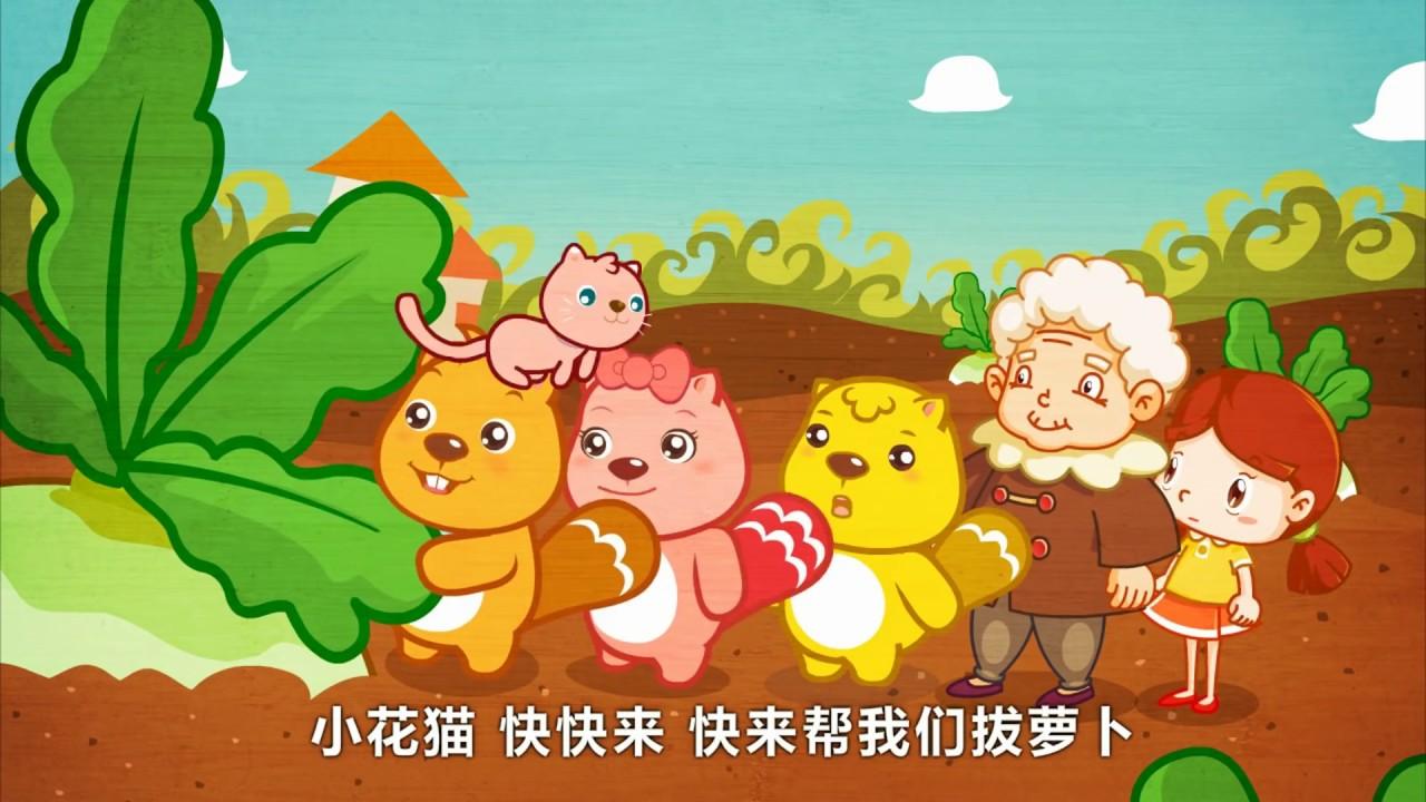 拔萝卜| 经典儿歌| 國語童謠| 最好的儿歌| 卡通动画| 贝瓦儿歌- YouTube