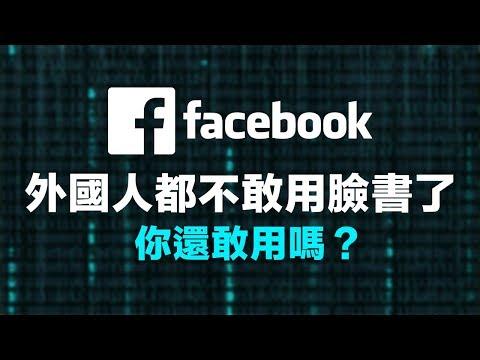 5個臉書犯下的錯誤