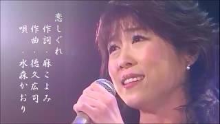 作詞: 麻こよみ 作曲: 徳久広司 唄 : 水森かおり.