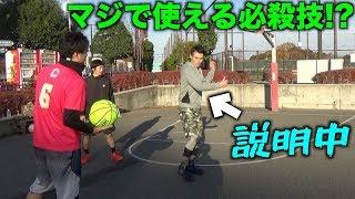 KIKUのバスケクリニック!明日から使えるスクリーンプレーや技をみんなにも伝授!