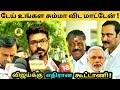 இது விஜய்க்கு எதிரான கூட்டாணி ! சும்மா விட மாட்டேன் ! Vijay about Tamilnadu Political Alliances