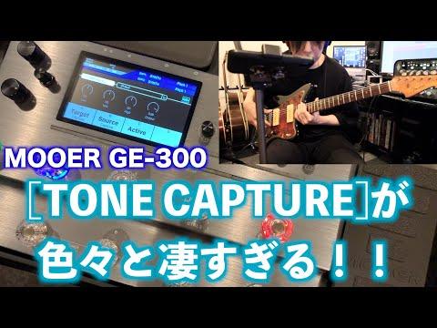 ついにkemper超え?ギタートーンが変幻自在のtone-capture(トーンキャプチャー)をタメシビキ!(guitモード編)mooer-ge-300