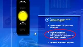 45. Сигналы светофора и регулировщика. Применение аварийной сигнализации и знака аварийной остановки. Часть 1