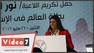 الإسكواش يكرم نور الشربينى بطلة العالم بحضور محافظ الإسكندرية السابق