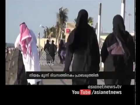 Online family visa system approved in Saudi Arabia : Asianet Gulf News