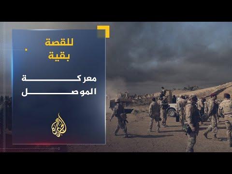 للقصة بقية- معركة الموصل