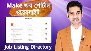 How to create job listing or job board website ( Bangla ) ?