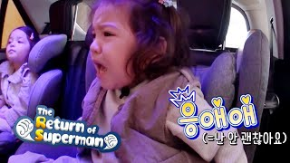 Gun Hoo~~ Welcome, is this your First Time to a Car Wash?  [The Return of Superman Ep 299]