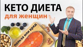 Кето диета для женщин Польза и вред
