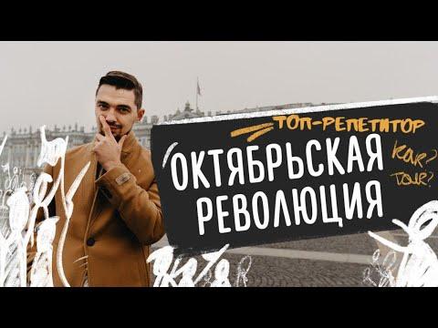 Октябрьская революция и Зимний дворец. Разбор от ТОП-Репетитора