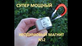 Супер мощный неодимовый магнит N52 с AliExpress. ОБЗОР