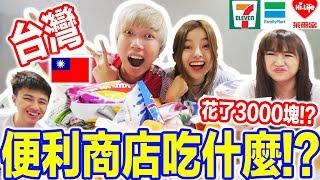 【開箱】在台灣便利商店花了3000塊!? 到底有什麼好吃!? ft. 彤彤,楊寶貝,肯肯 thumbnail