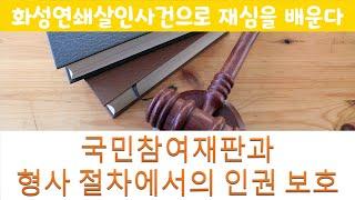 정치와법 51강 국민참여재판, 형사절차에서의 인권보호