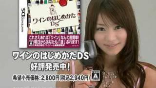海川ひとみ DS Style 2of7 ワイン篇 (approx.0804) 海川ひとみ 動画 28
