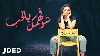 امال غربي - شو فهمك بالحب (حصرياً) | 2021 | Amal Gharbi - Shu Fahmak Belhob