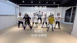 MIKI精選影片 小風老師HIPHOP初級班