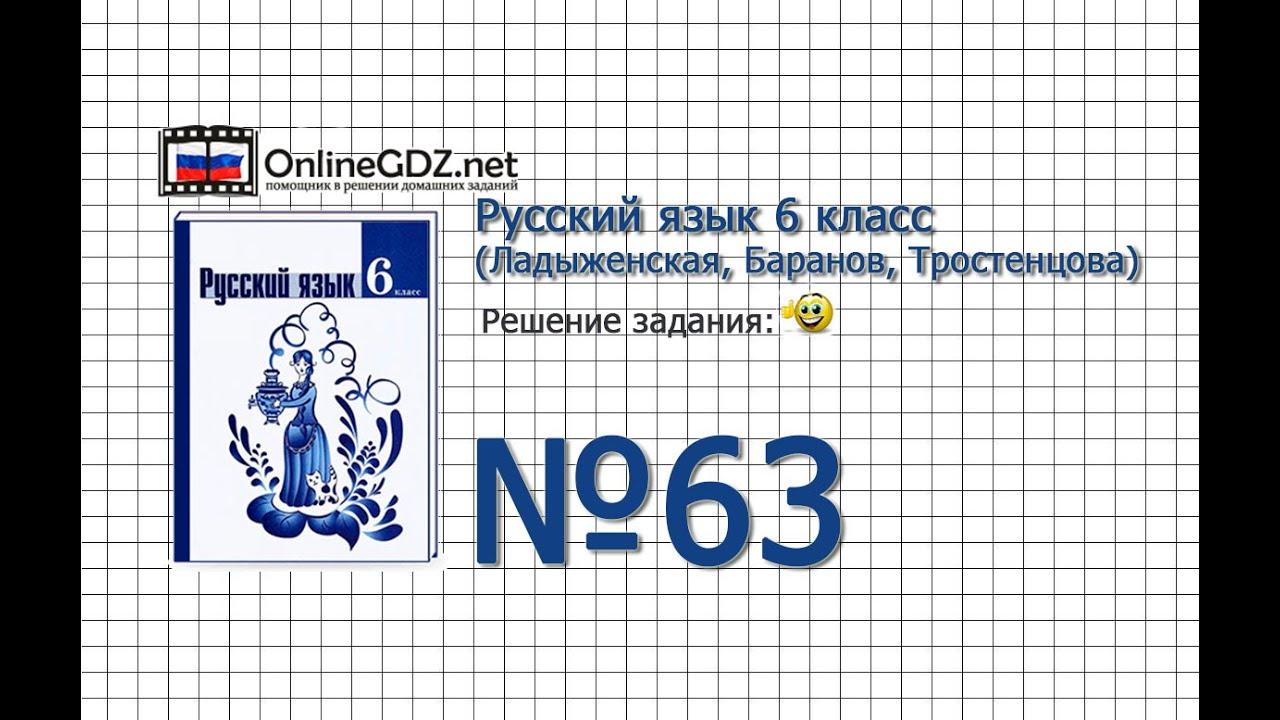 По ладыженская русскому гдз 2017 языку учебник
