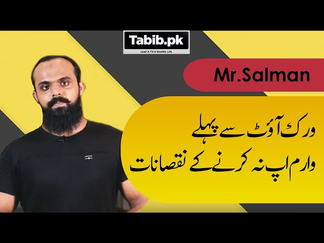 Importance of Warm up before Workout & Its Exercises in Urdu by Salman - Tabib.pk